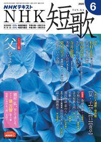 NHK 短歌 2020年6月号