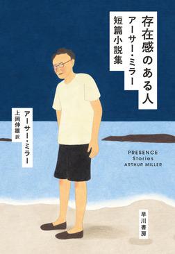 存在感のある人 アーサー・ミラー短篇小説集-電子書籍