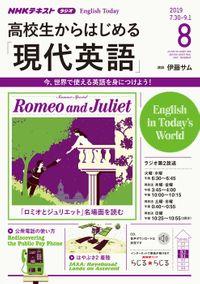 NHKラジオ 高校生からはじめる「現代英語」 2019年8月号