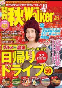 関西秋Walker(ウォーカームック)