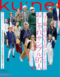 Ku:nel (クウネル) 2019年 9月号 [パリ・東京・NY・ロンドン拡大版 おしゃれサンプル97人]-電子書籍