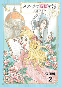 メディチと薔薇の娘【分冊版】 2