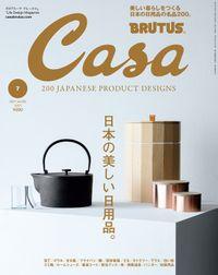 Casa BRUTUS(カーサ ブルータス) 2021年 7月号 [日本の美しい日用品。]