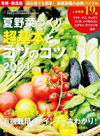 夏野菜づくり 超基本とコツのコツ2021年版(野菜だより2021年5月号増刊)