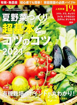 夏野菜づくり 超基本とコツのコツ2021年版(野菜だより2021年5月号増刊)-電子書籍