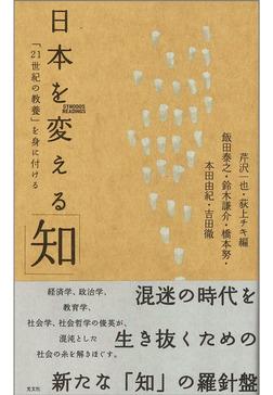 日本を変える「知」~「21世紀の教養」を身に付ける~-電子書籍