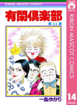 有閑倶楽部 14-電子書籍