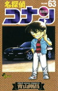 名探偵コナン(63)