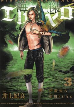 海傑エルマロ(3)-電子書籍