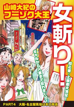 山崎大紀のフーゾク大王 女斬り! PART4 大阪・名古屋風俗は本〇率高-電子書籍