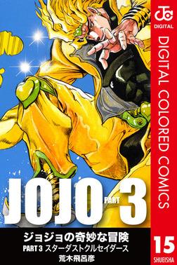 ジョジョの奇妙な冒険 第3部 カラー版 15-電子書籍