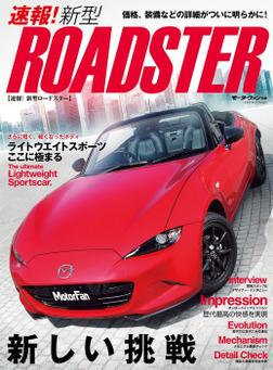 モーターファン別冊 ニューモデル速報 速報! 新型ロードスター-電子書籍