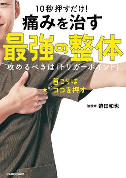 10秒押すだけ! 痛みを治す 最強の整体 攻めるべきは「トリガーポイント」-電子書籍