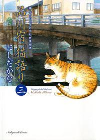 品川宿 猫語り / 3
