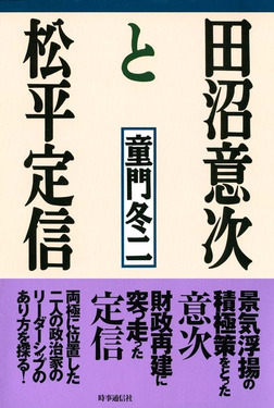 田沼意次と松平定信-電子書籍