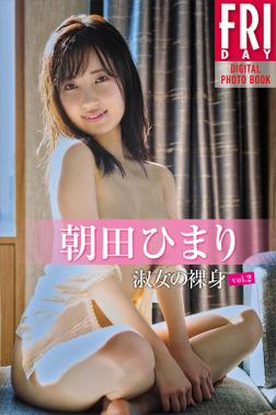朝田ひまり「淑女の裸身 vol.2」FRIDAYデジタル写真集-電子書籍