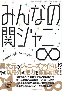 みんなの関ジャニ∞-電子書籍