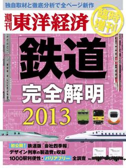 週刊東洋経済臨時増刊 鉄道完全解明2013年版-電子書籍