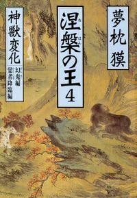 涅槃の王(4)神獣変化 幻鬼編 覚者降臨編