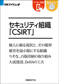セキュリティ組織CSIRT(日経BP Next ICT選書)-電子書籍