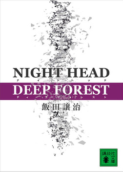 NIGHT HEAD DEEP FOREST-電子書籍