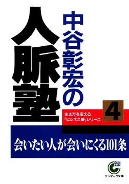 中谷彰宏の人脈塾-電子書籍