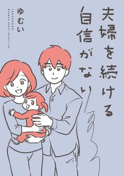 夫婦を続ける自信がない 【電子限定フルカラー版】-電子書籍
