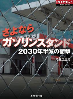さよならガソリンスタンド(週刊ダイヤモンド特集BOOKS Vol.324)―――2030年半減の衝撃-電子書籍