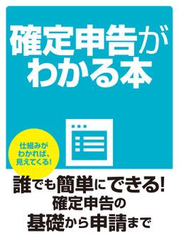 確定申告がわかる本-電子書籍
