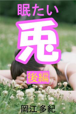 眠たい兎 後編-電子書籍