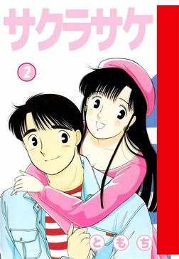 サクラサケ 2巻-電子書籍