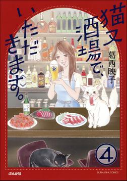 猫又酒場で、いただきます。(分冊版) 【第4話】-電子書籍