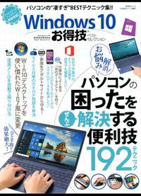 晋遊舎ムック お得技シリーズ087 Windows10お得技ベストセレクション
