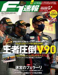 F1速報 2020 Rd09 トスカーナGP号