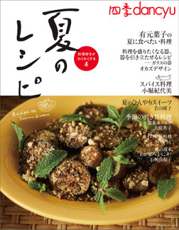 四季dancyu 夏のレシピ-電子書籍