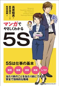 マンガでやさしくわかる5S-電子書籍
