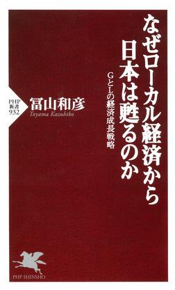 なぜローカル経済から日本は甦るのか GとLの経済成長戦略-電子書籍