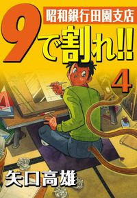 9で割れ!!―昭和銀行田園支店 (4)