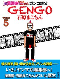 GENGO ラウンド5