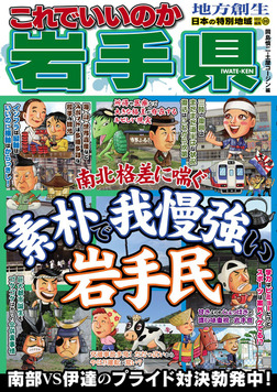 日本の特別地域 特別編集69 これでいいのか 岩手県-電子書籍
