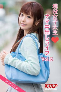 現役女子大生ナマ中出しライフ Vol.3-電子書籍
