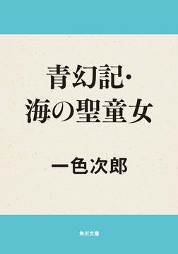 青幻記・海の聖童女-電子書籍