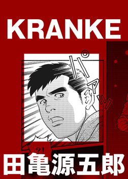 KRANKE【分冊版】-電子書籍