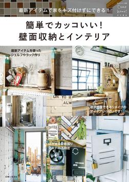 簡単でカッコいい! 壁面収納とインテリア-電子書籍