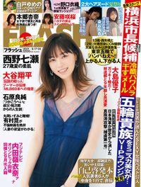 週刊FLASH(フラッシュ) 2021年8月17日・24日号(1613号)