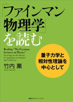 「ファインマン物理学」を読む 量子力学と相対性理論を中心として-電子書籍