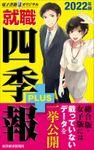 就職四季報プラス 2022年版(電子書籍オリジナル)
