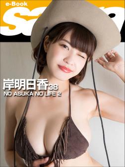 NO ASUKA NO LIFE 2 岸明日香38 [sabra net e-Book]-電子書籍