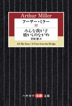アーサー・ミラーIII みんな我が子/橋からのながめ-電子書籍