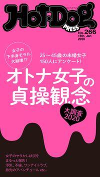 Hot-Dog PRESS (ホットドッグプレス) no.266 オトナ女子の貞操観念大調査2020
